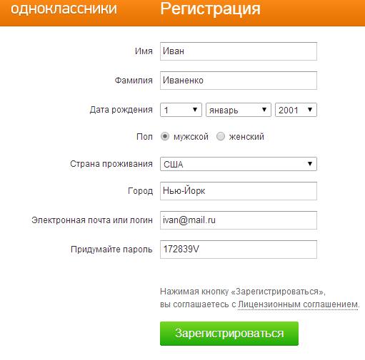 Одноклассники социальная сеть 24 регистрация